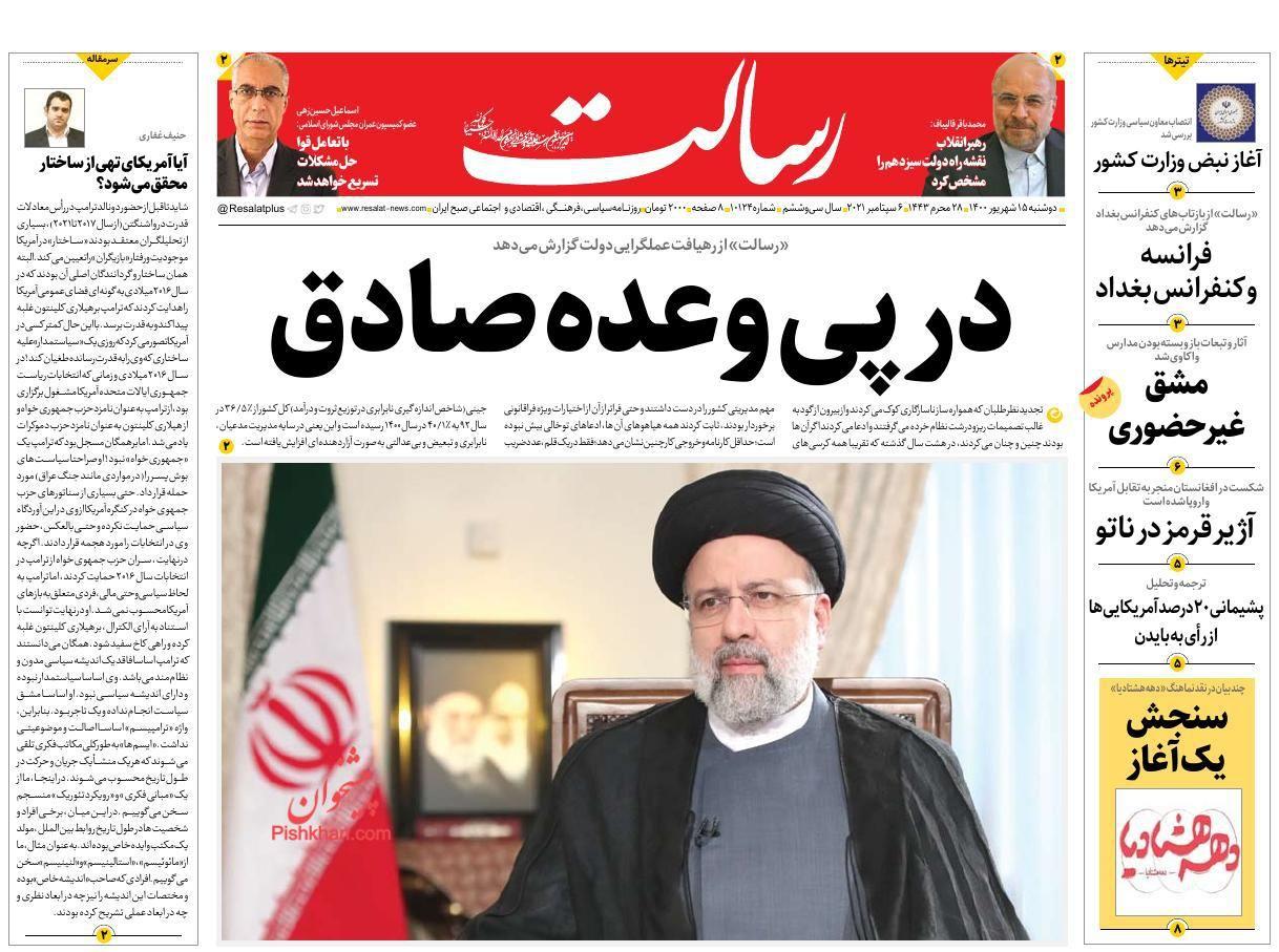 عناوین اخبار روزنامه رسالت در روز دوشنبه ۱۵ شهريور