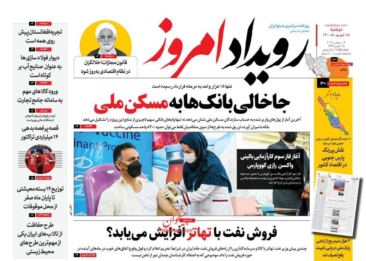 عناوین اخبار روزنامه رویداد امروز در روز دوشنبه ۱۵ شهريور