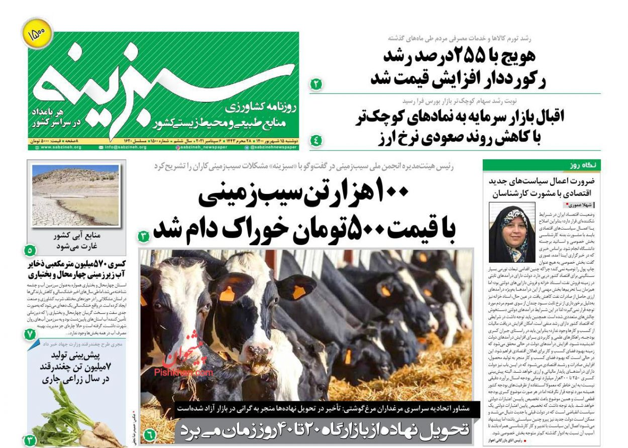 عناوین اخبار روزنامه سبزینه در روز دوشنبه ۱۵ شهريور