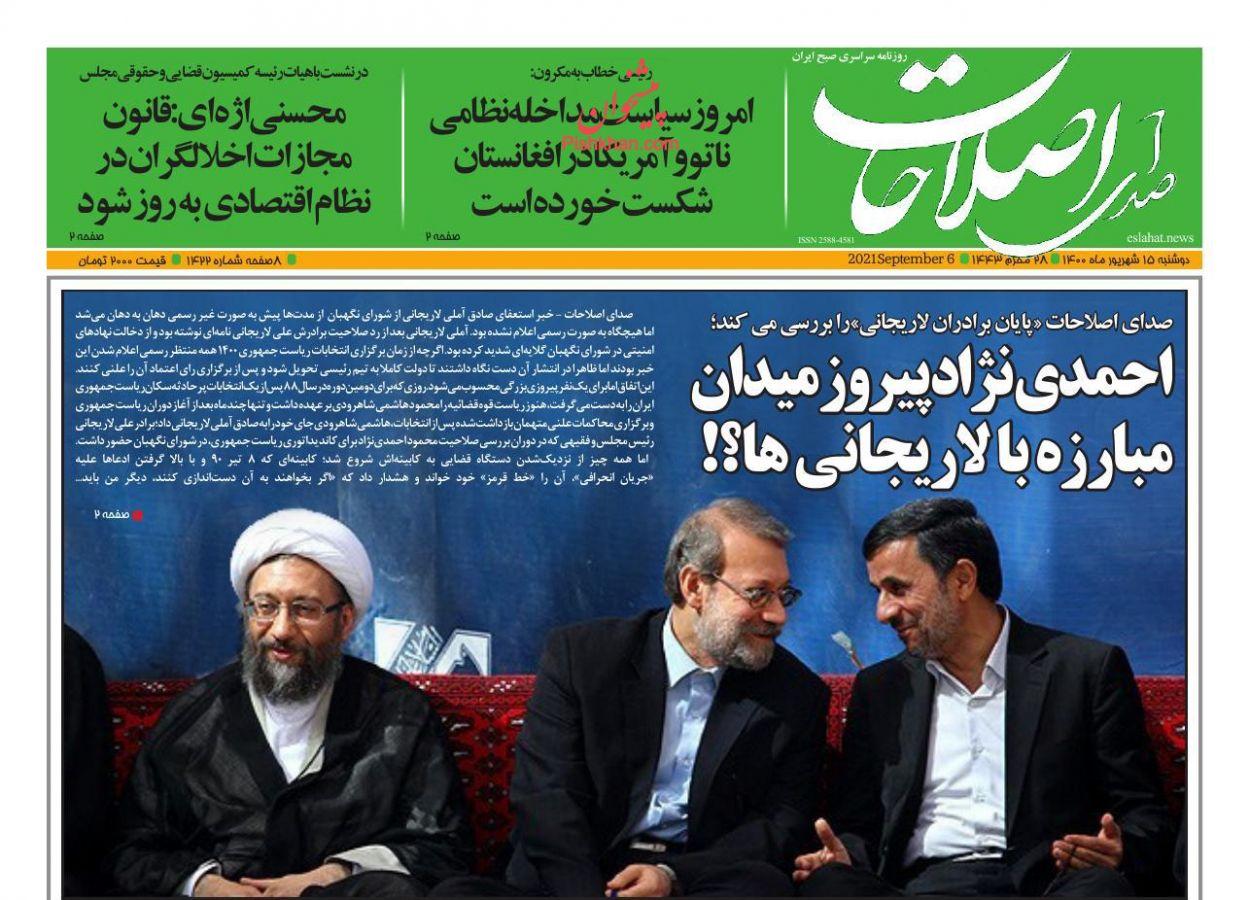 عناوین اخبار روزنامه صدای اصلاحات در روز دوشنبه ۱۵ شهريور