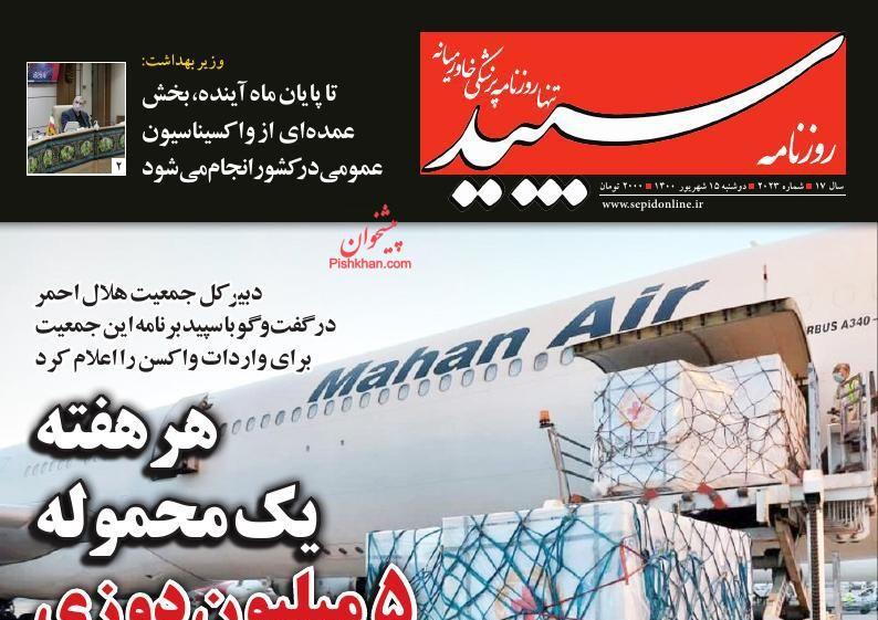 عناوین اخبار روزنامه سپید در روز دوشنبه ۱۵ شهريور