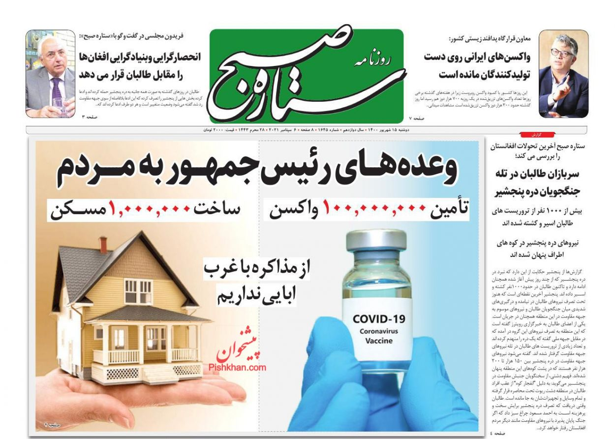 عناوین اخبار روزنامه ستاره صبح در روز دوشنبه ۱۵ شهريور