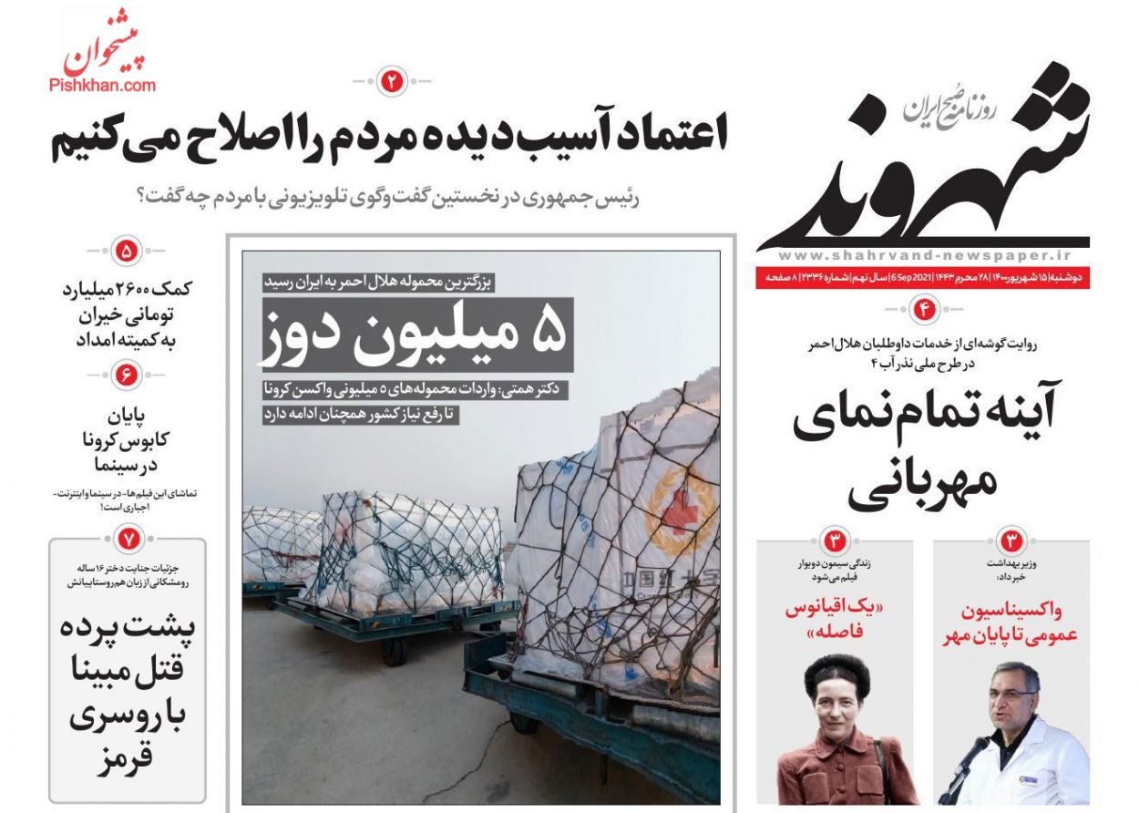 عناوین اخبار روزنامه شهروند در روز دوشنبه ۱۵ شهريور