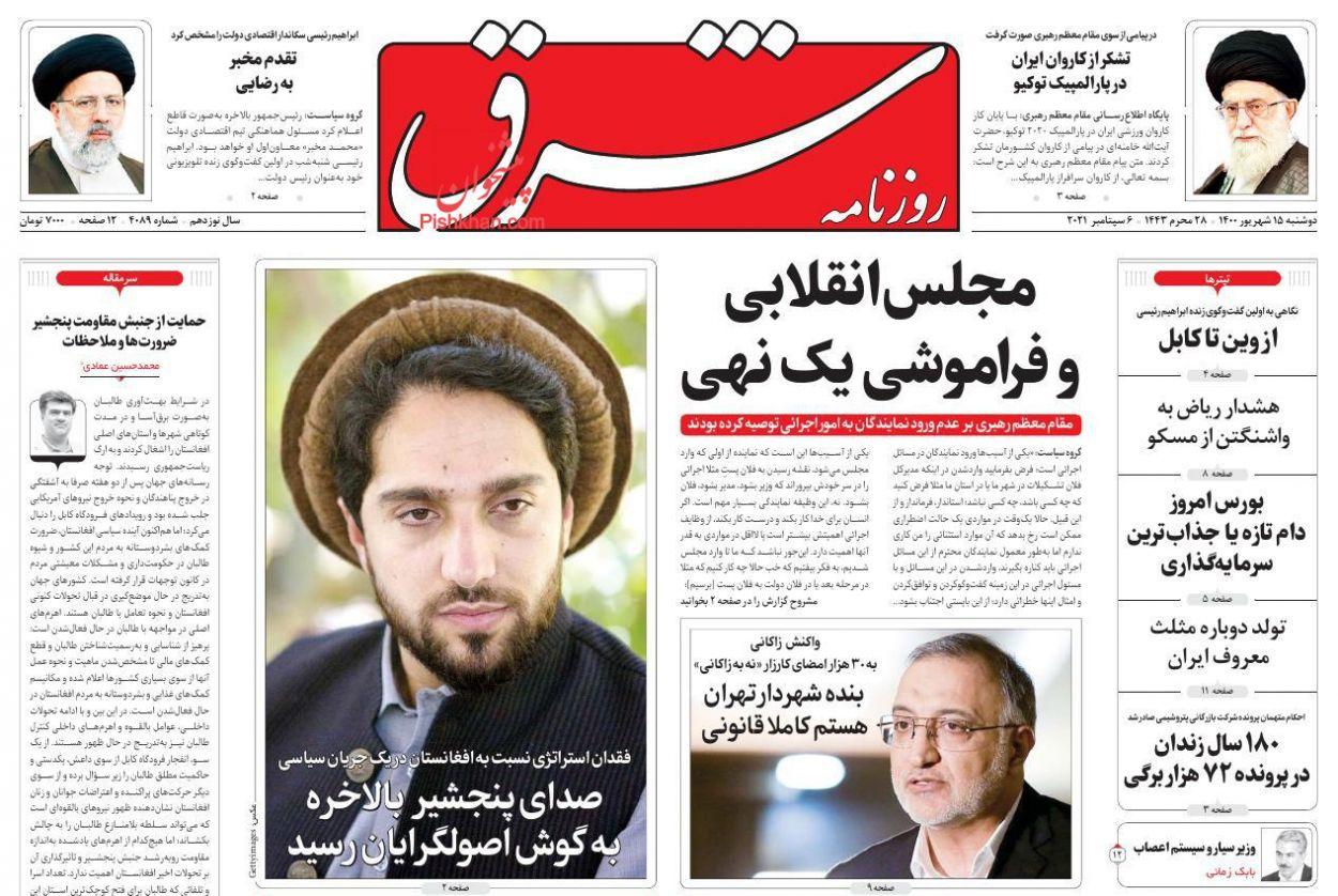 عناوین اخبار روزنامه شرق در روز دوشنبه ۱۵ شهريور