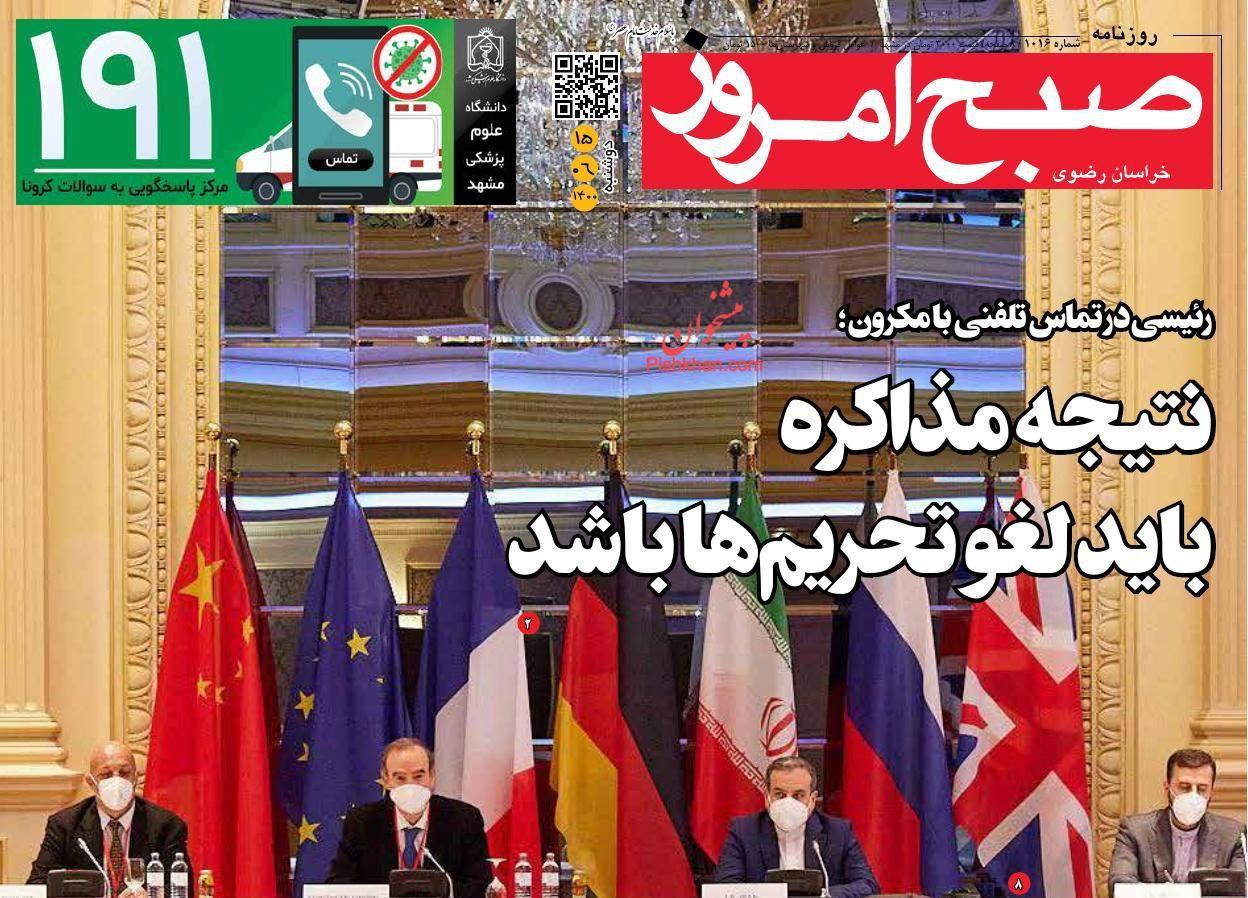 عناوین اخبار روزنامه صبح امروز در روز دوشنبه ۱۵ شهريور