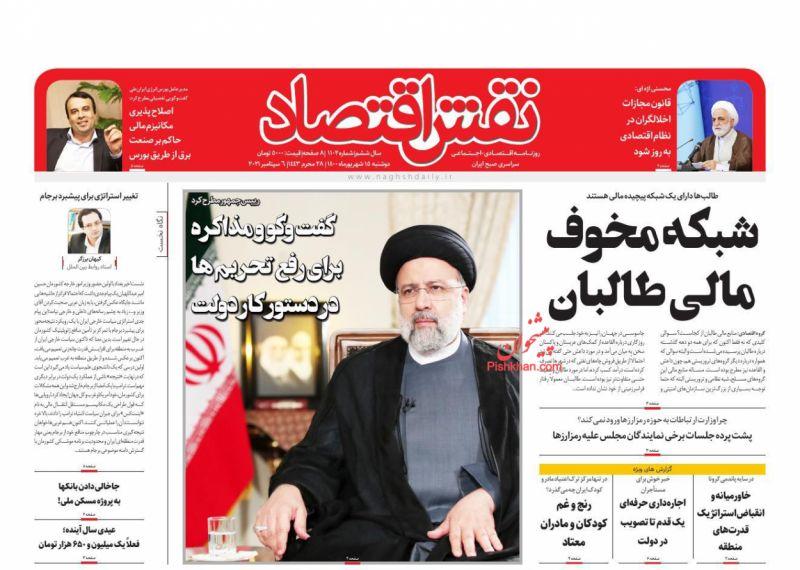 عناوین اخبار روزنامه تدبیر تازه در روز دوشنبه ۱۵ شهريور