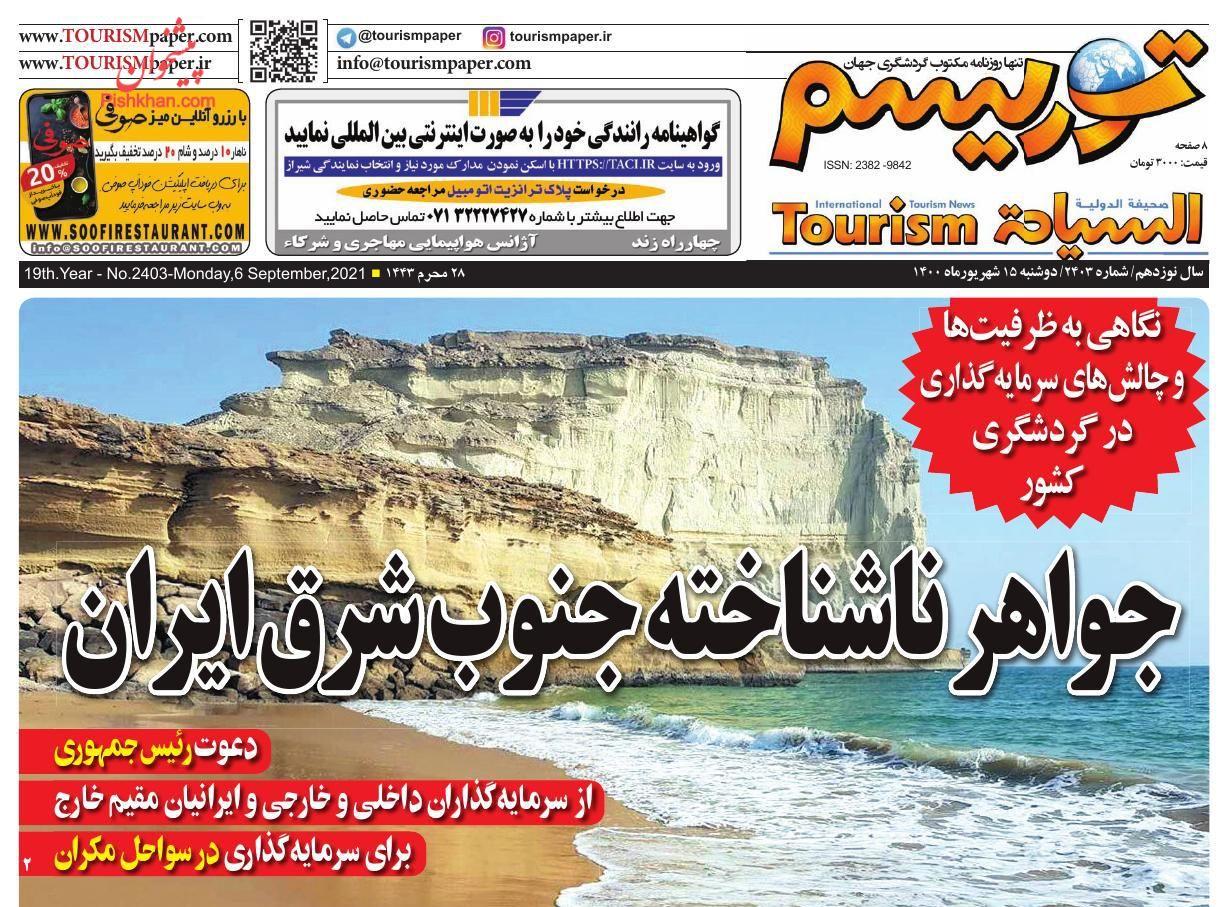 عناوین اخبار روزنامه توریسم در روز دوشنبه ۱۵ شهريور