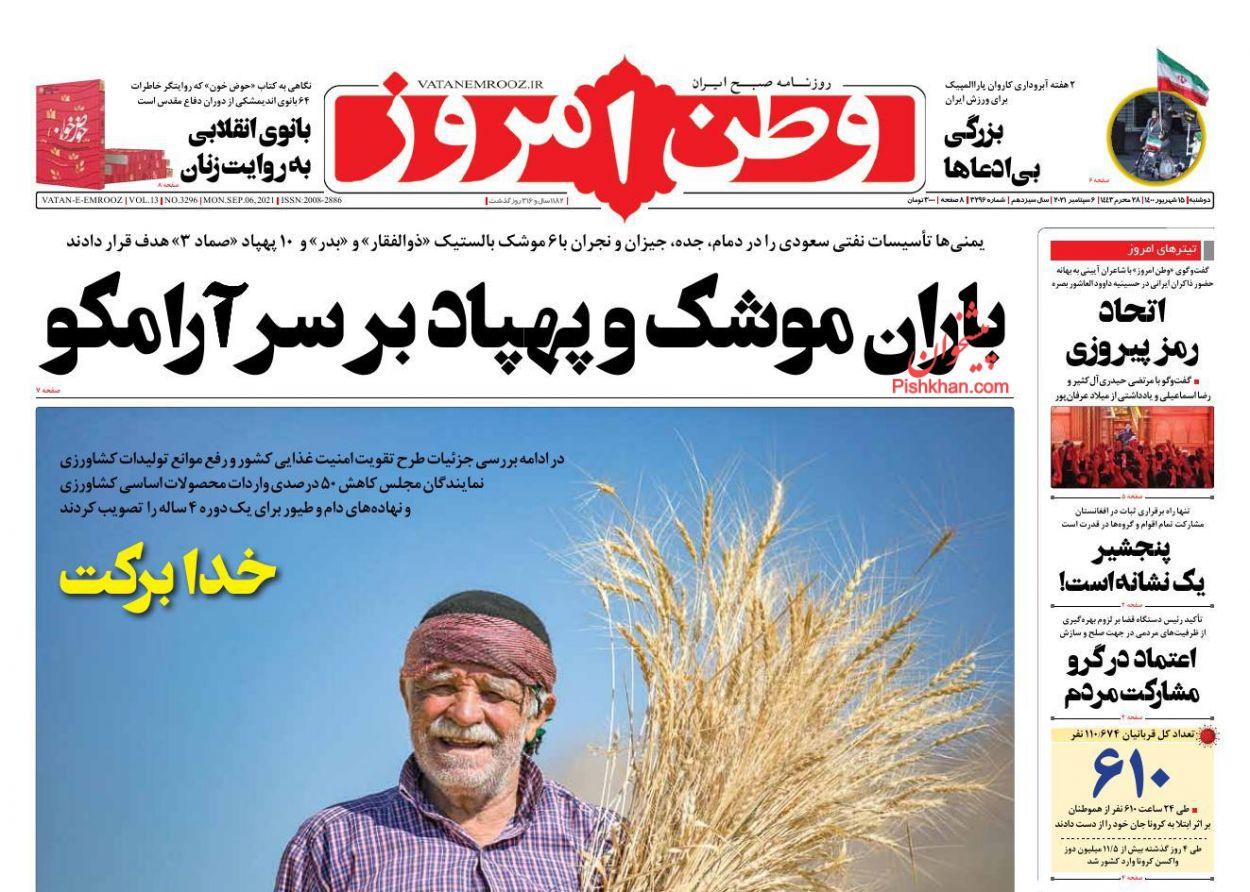 عناوین اخبار روزنامه وطن امروز در روز دوشنبه ۱۵ شهريور