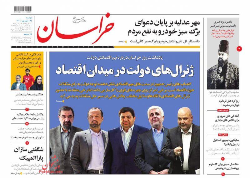 عناوین اخبار روزنامه خراسان در روز دوشنبه ۱۵ شهريور