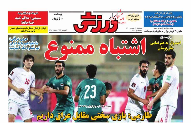 عناوین اخبار روزنامه ابرار ورزشى در روز سهشنبه ۱۶ شهريور