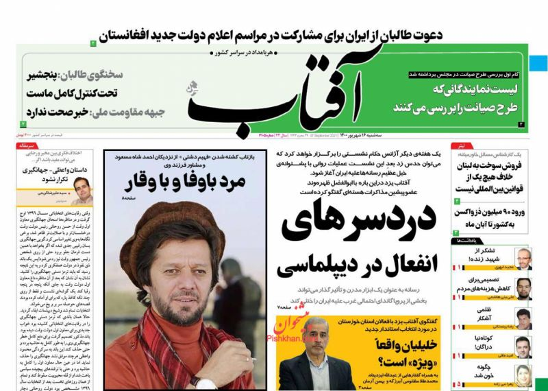 عناوین اخبار روزنامه آفتاب یزد در روز سهشنبه ۱۶ شهريور