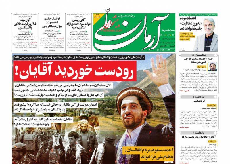 عناوین اخبار روزنامه آرمان ملی در روز سهشنبه ۱۶ شهريور