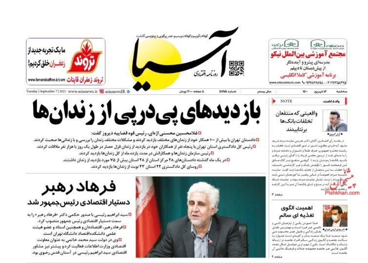 عناوین اخبار روزنامه آسیا در روز سهشنبه ۱۶ شهريور