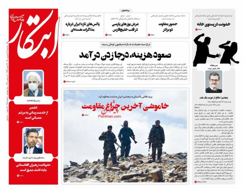 عناوین اخبار روزنامه ابتکار در روز سهشنبه ۱۶ شهريور