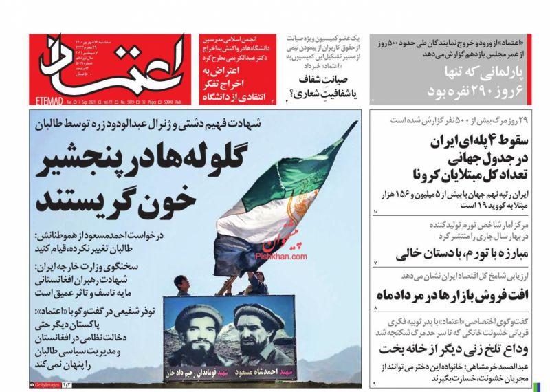 عناوین اخبار روزنامه اعتماد در روز سهشنبه ۱۶ شهريور