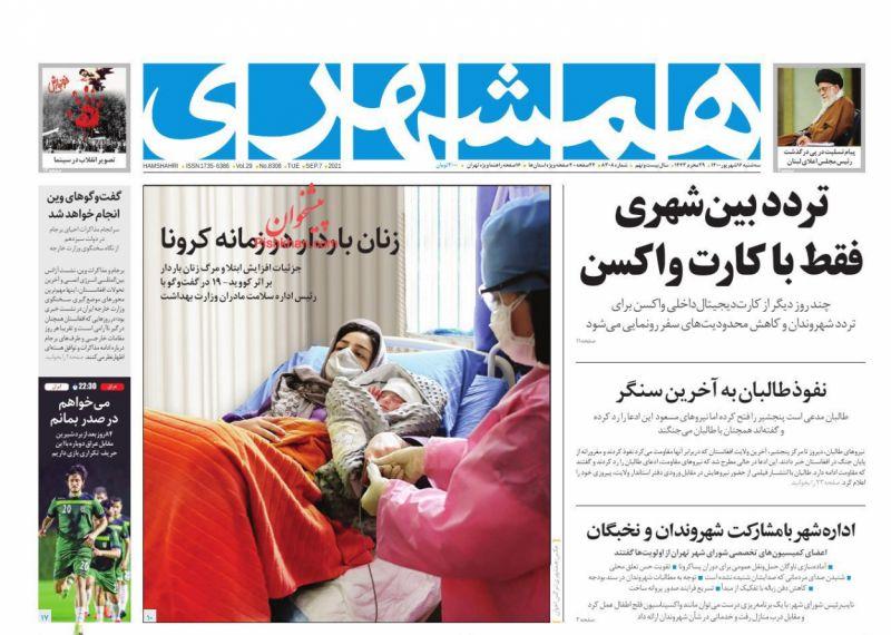 عناوین اخبار روزنامه همشهری در روز سهشنبه ۱۶ شهريور