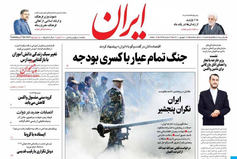 عناوین اخبار روزنامه ایران در روز سهشنبه ۱۶ شهريور