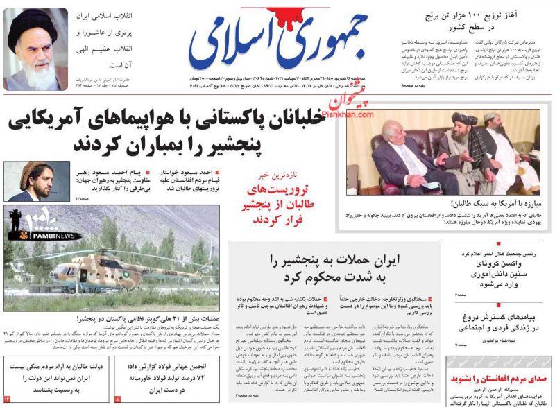 عناوین اخبار روزنامه جمهوری اسلامی در روز سهشنبه ۱۶ شهريور