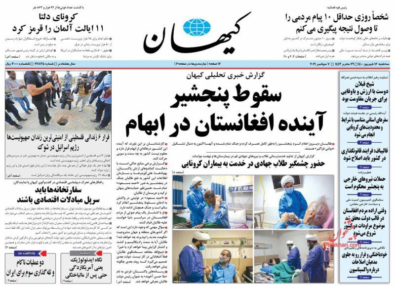 عناوین اخبار روزنامه کيهان در روز سهشنبه ۱۶ شهريور