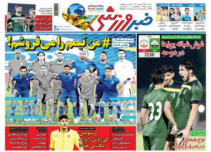 عناوین اخبار روزنامه خبر ورزشی در روز سهشنبه ۱۶ شهريور