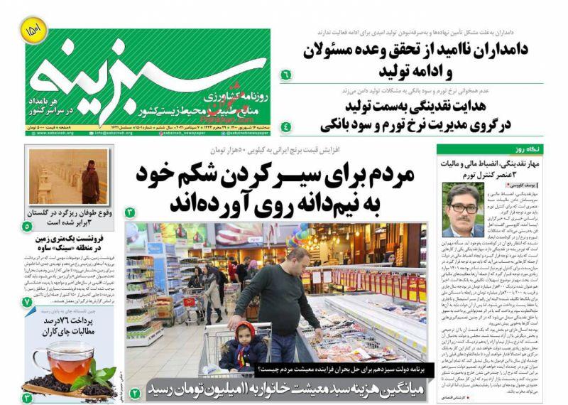 عناوین اخبار روزنامه سبزینه در روز سهشنبه ۱۶ شهريور