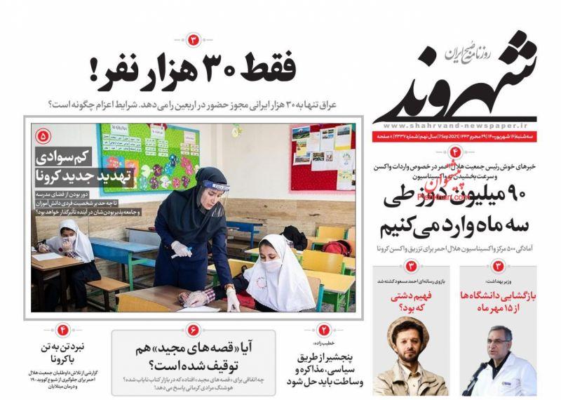 عناوین اخبار روزنامه شهروند در روز سهشنبه ۱۶ شهريور