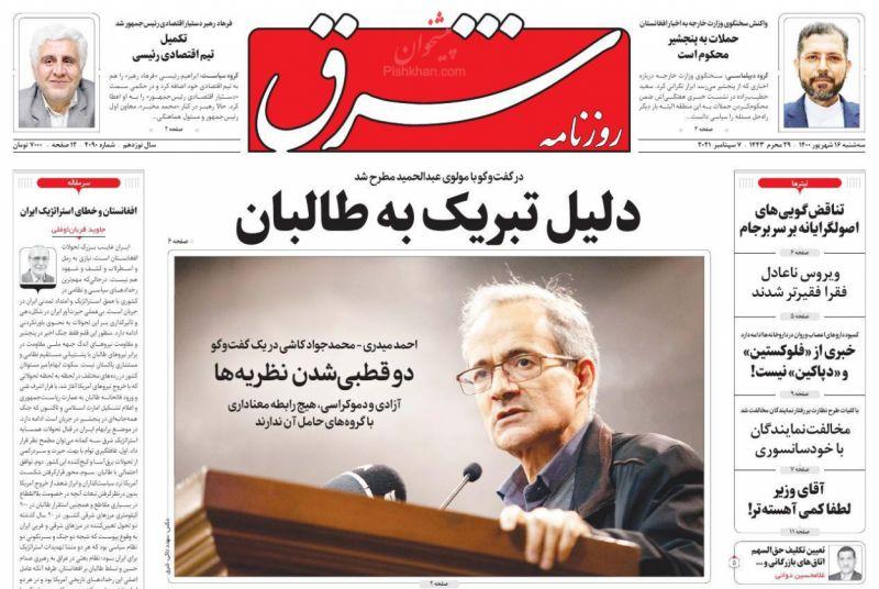 عناوین اخبار روزنامه شرق در روز سهشنبه ۱۶ شهريور