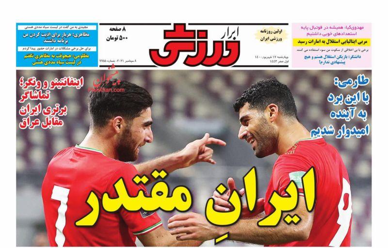 عناوین اخبار روزنامه ابرار ورزشى در روز چهارشنبه ۱۷ شهريور