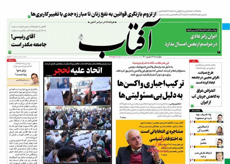 عناوین اخبار روزنامه آفتاب یزد در روز چهارشنبه ۱۷ شهريور