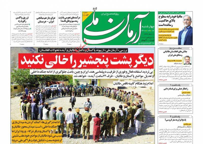 عناوین اخبار روزنامه آرمان ملی در روز چهارشنبه ۱۷ شهريور