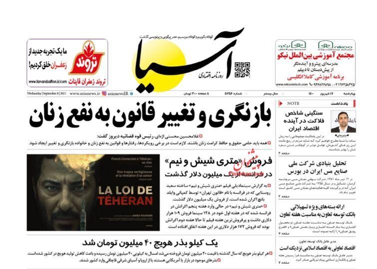 عناوین اخبار روزنامه آسیا در روز چهارشنبه ۱۷ شهريور