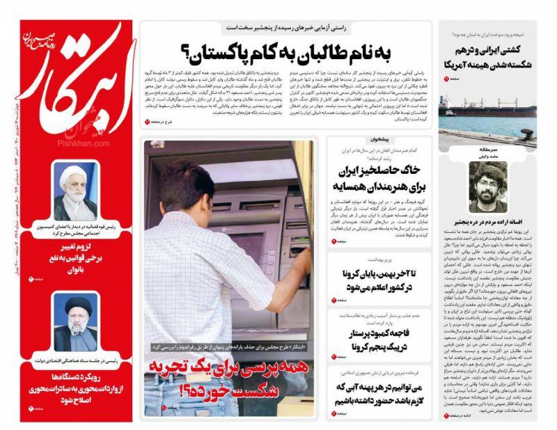 عناوین اخبار روزنامه ابتکار در روز چهارشنبه ۱۷ شهريور