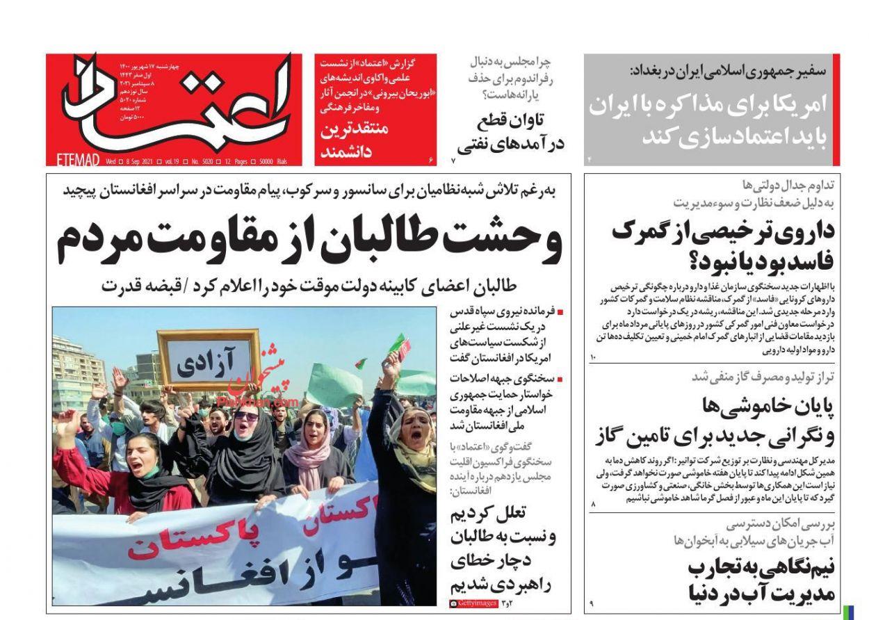 عناوین اخبار روزنامه اعتماد در روز چهارشنبه ۱۷ شهريور