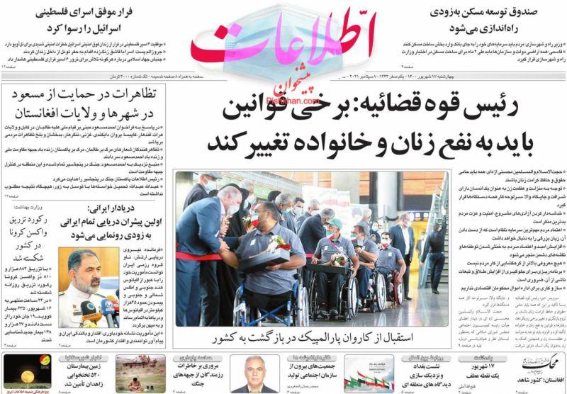 عناوین اخبار روزنامه اطلاعات در روز چهارشنبه ۱۷ شهريور