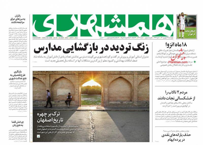 عناوین اخبار روزنامه همشهری در روز چهارشنبه ۱۷ شهريور