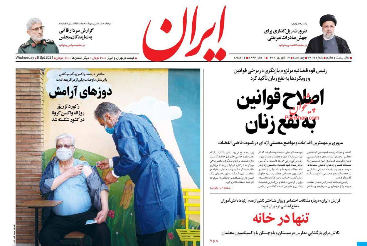 عناوین اخبار روزنامه ایران در روز چهارشنبه ۱۷ شهريور