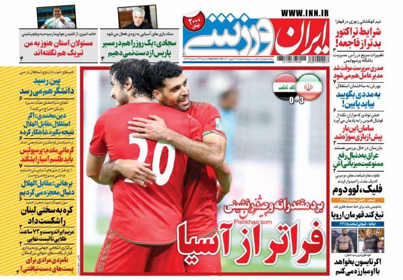 عناوین اخبار روزنامه ایران ورزشی در روز چهارشنبه ۱۷ شهريور