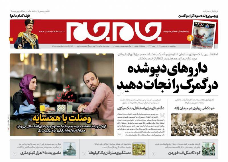 عناوین اخبار روزنامه جام جم در روز چهارشنبه ۱۷ شهريور