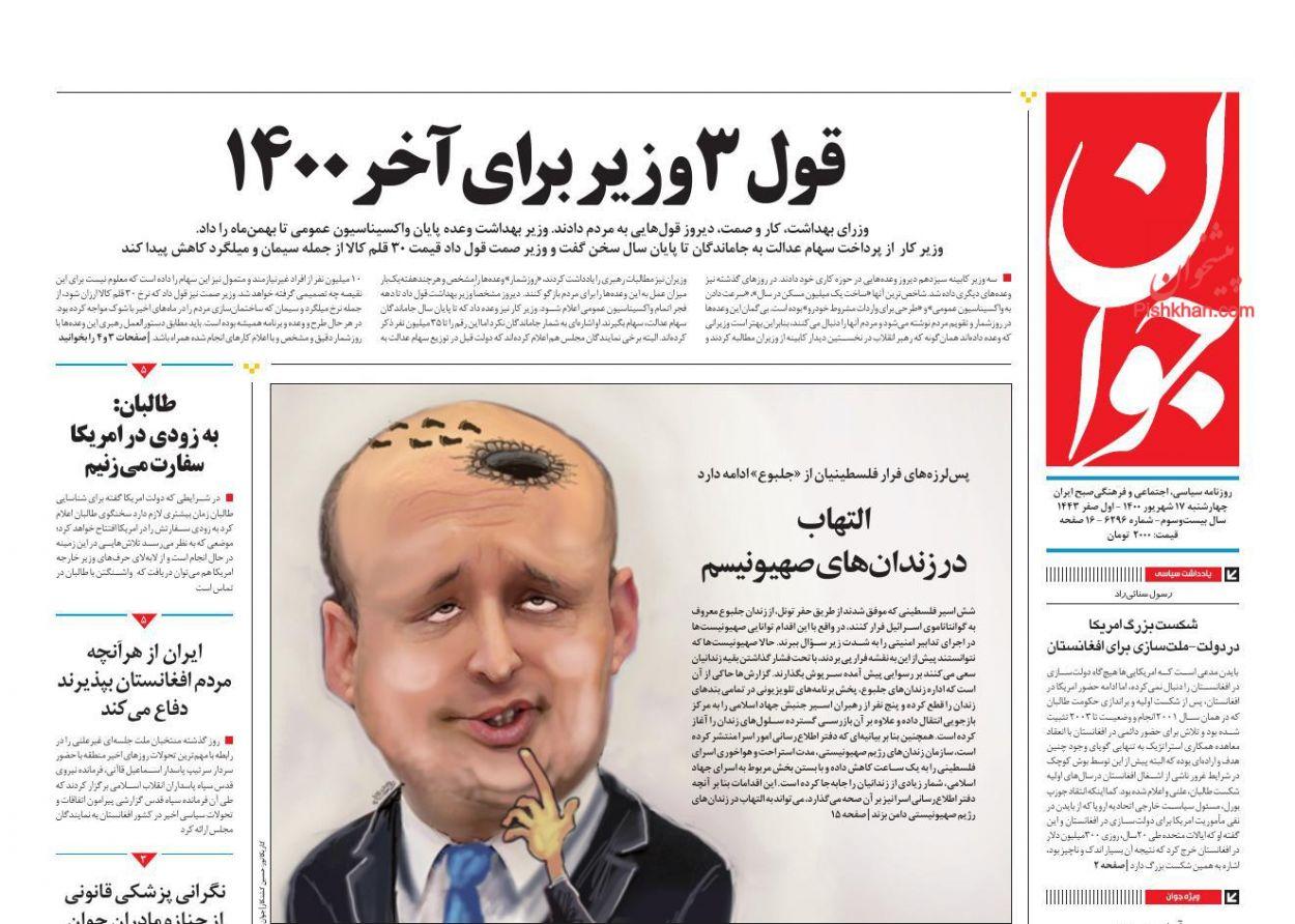 عناوین اخبار روزنامه جوان در روز چهارشنبه ۱۷ شهريور