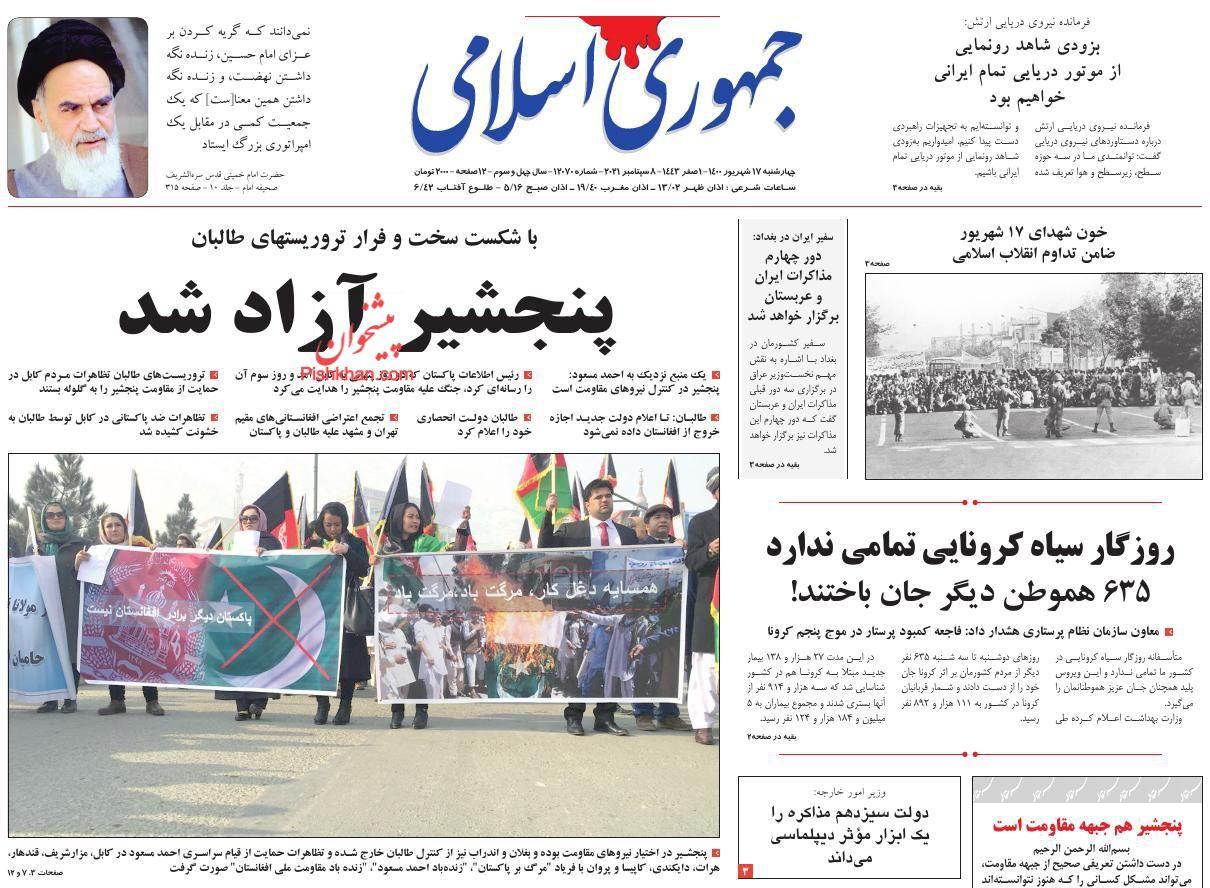 عناوین اخبار روزنامه جمهوری اسلامی در روز چهارشنبه ۱۷ شهريور
