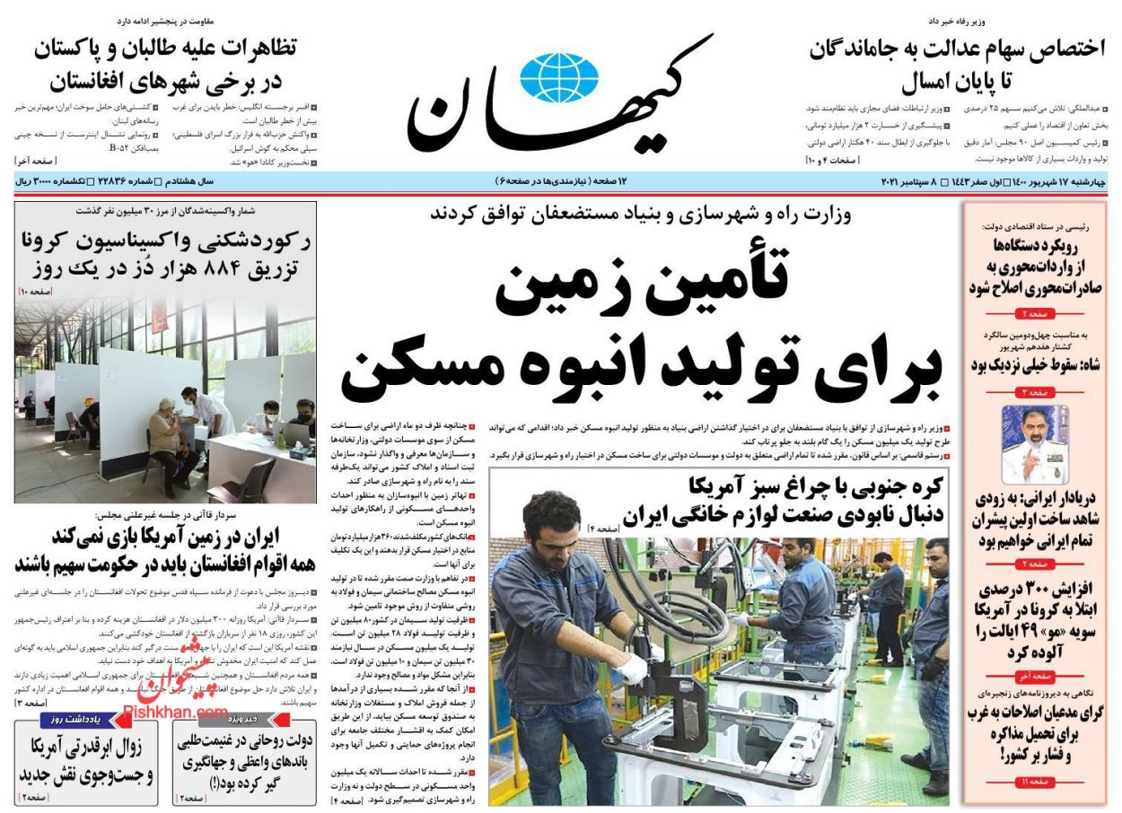 عناوین اخبار روزنامه کيهان در روز چهارشنبه ۱۷ شهريور