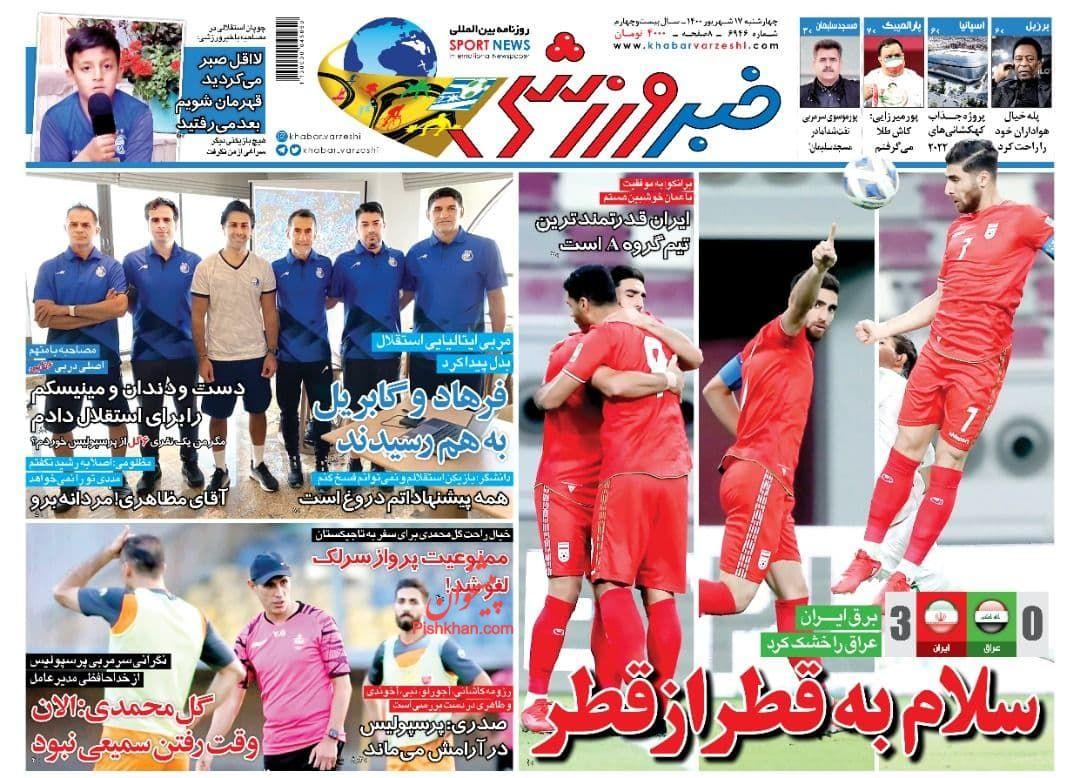 عناوین اخبار روزنامه خبر ورزشی در روز چهارشنبه ۱۷ شهريور