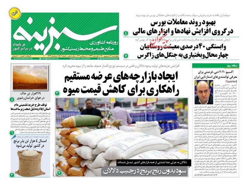 عناوین اخبار روزنامه سبزینه در روز چهارشنبه ۱۷ شهريور