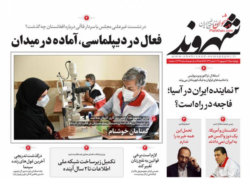 عناوین اخبار روزنامه شهروند در روز چهارشنبه ۱۷ شهريور