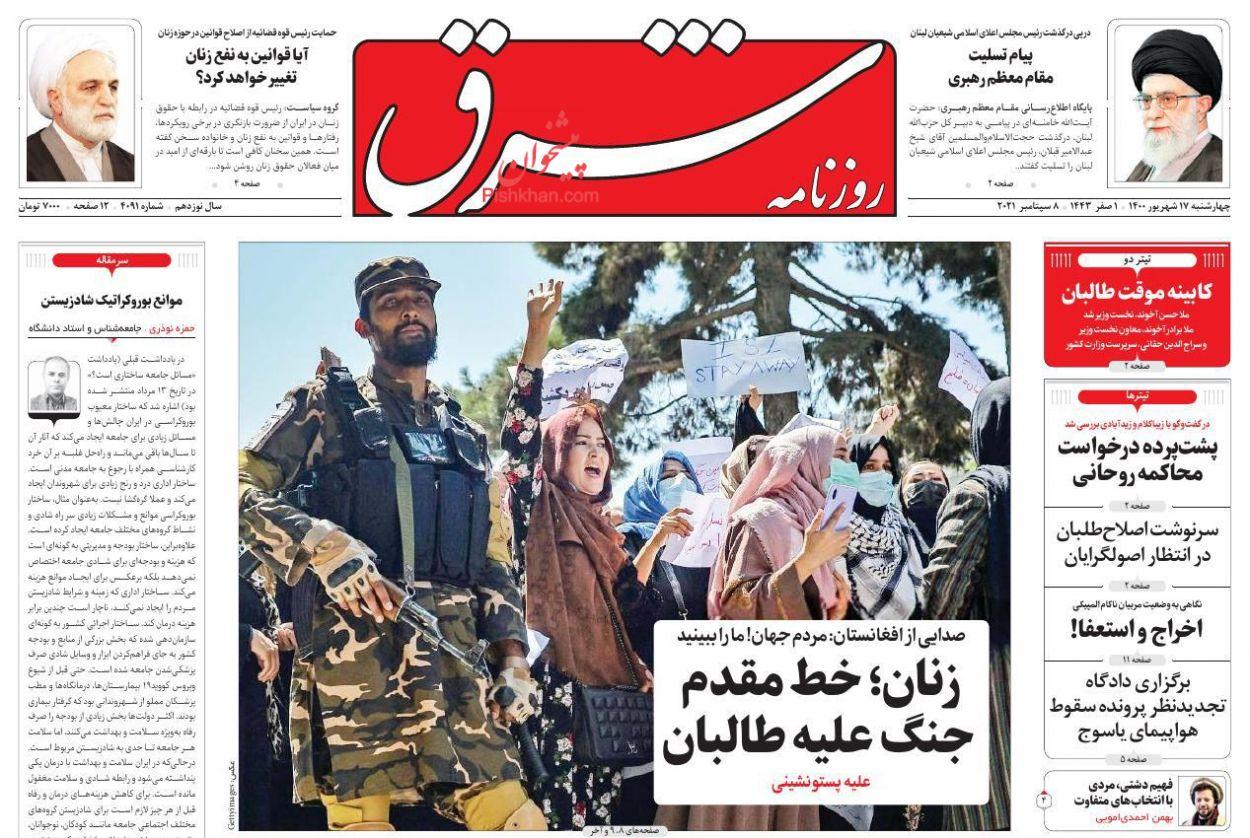 عناوین اخبار روزنامه شرق در روز چهارشنبه ۱۷ شهريور