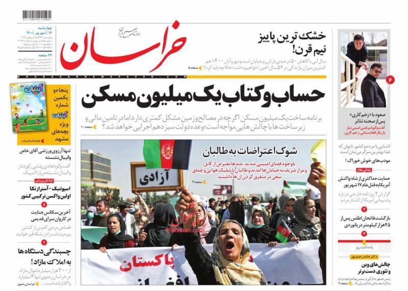 عناوین اخبار روزنامه خراسان در روز چهارشنبه ۱۷ شهريور