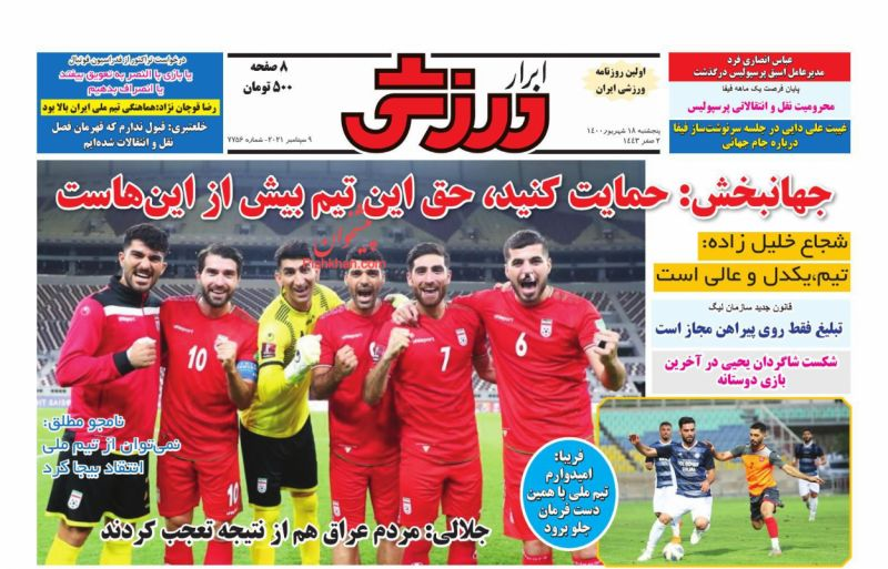 عناوین اخبار روزنامه ابرار ورزشى در روز پنجشنبه ۱۸ شهريور