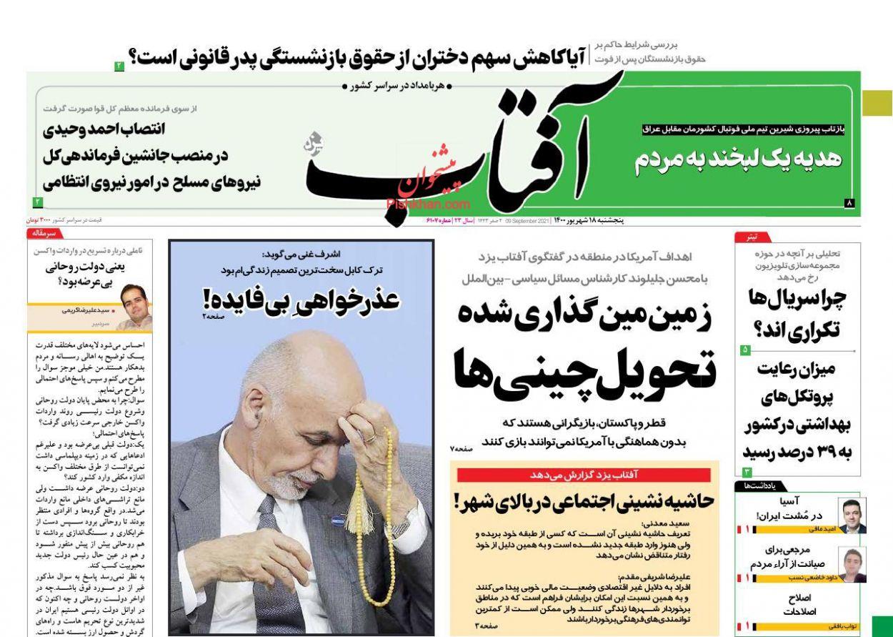 عناوین اخبار روزنامه آفتاب یزد در روز پنجشنبه ۱۸ شهريور