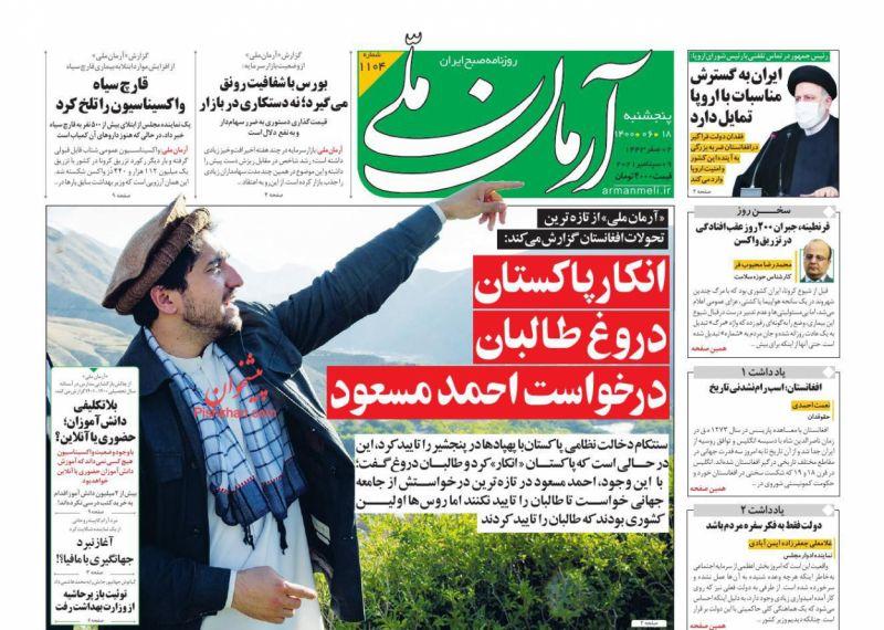 عناوین اخبار روزنامه آرمان ملی در روز پنجشنبه ۱۸ شهريور