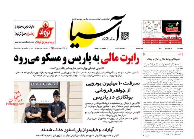 عناوین اخبار روزنامه آسیا در روز پنجشنبه ۱۸ شهريور